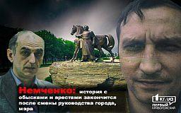«Не верь друзьям, сотрудничай с прокуратурой», - совет криворожского депутата