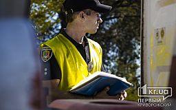 З 17 вересня послуги у сфері безпеки дорожнього руху надаватиме патрульна поліція Кривого Рогу