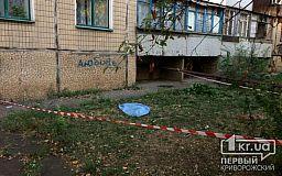 В Кривом Роге младенец разбился насмерть, выпав из окна многоэтажки