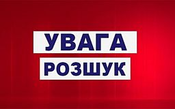У Дніпропетровській області розшукують зниклого чоловіка