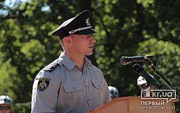 Начальник полиции готов выслушать проблемы криворожан