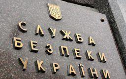 У цей день була створена Служба національної безпеки України
