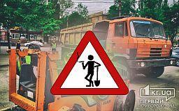 Почему в Кривом Роге «дырявые» дороги?