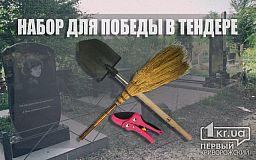 Метла, лопата и секатор. О тендерах в Кривом Роге