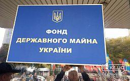 Рокировка перед приватизацией. Протест в Киеве поддержали криворожане
