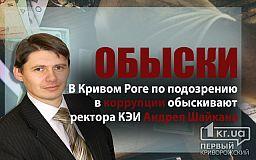 В Кривом Роге обыскивают ректора «Нархоза»