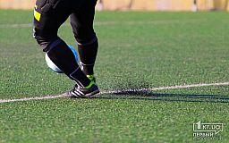 Криворожские футболисты сыграют против спортсменов из Покрова