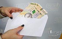 Средняя зарплата в Кривом Роге в марте – около 6400 гривен
