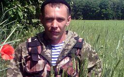 У зоні АТО загинув криворіжець Денис Майборода із позивним Красавчик