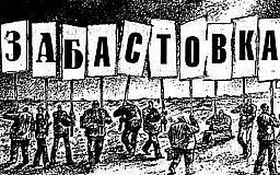 Забастовка. Сотни шахтеров Кривого Рога остаются под землей