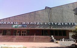 Палац молоді та студентів Кривого Рогу модернізують ідеї мешканців