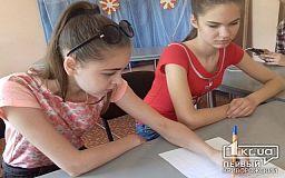 Учні Центру «Зміна» Кривого Рогу підтримали ініціативу дорослих, підписавши «Лист світові»
