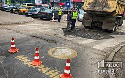 За свой счет. Долгожданный ремонт дороги в центре Кривого Рога