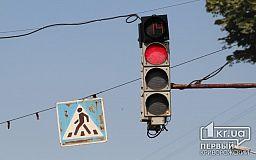 В криворожских светофорах меняют звуковое оповещение названий улиц