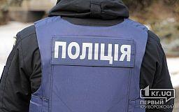 Полицейские спасли пожилую криворожанку, которая три дня не выходила из квартиры