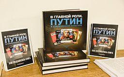 Книжкові полиці Кривого Рогу очистять від українофобської літератури