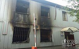 В Кривом Роге горело офисное здание