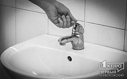 Где в Кривом Роге ограничат подачу питьевой воды