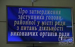 Скандальную чиновницу под крики ганьба назначили на должность зампреда Металлургического района Кривого Рога (обновлено)