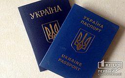 Подросток из Кривого Рога подделал паспорт, чтобы покупать сигареты и выпивку