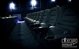 Кривой Рог сегодня киношный: афиша дня