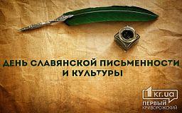 Сегодня Украина отмечает День славянской письменности и культуры