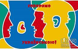 Говоримо, читаємо, чуємо українську мову. Опитування мешканців України