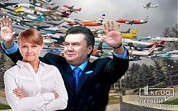 К Януковичу в Ростов? Куда делась «кума» Вилкула