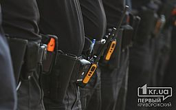 В День города криворожан будут охранять полицейские и кинологи