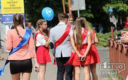 Ученический маршрут: где гуляет криворожская молодежь после Последнего звонка