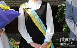 Модні тенденції одягу учнів на святі прощання зі школою у Кривому Розі