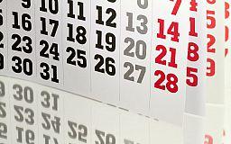 В червні буде 2 додаткові вихідні