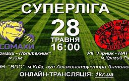 РК «Горняк» против РК «Росомахи - Политехник». Онлайн-трансляция матча