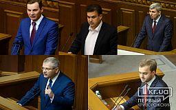Криворожским нардепам государство возмещает затраты на аренду жилья в Киеве