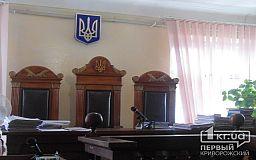 Судья Долгинцевского райсуда Кривого Рога ушел в отставку