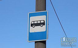 Розклад руху приміського автобусу №420 на святкові дні у Кривому Розі