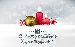 Щедрый вечер, добрый вечер. Как жители Кривого Рога будут отмечать Рождество