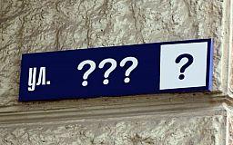 Список декомунізованих вулиць Металургійного району Кривого Рогу