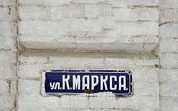 Список декомунізованих вулиць Центрально-Міського району Кривого Рогу