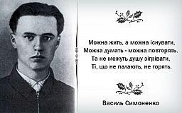 У цей день народився поет Василь Симоненко