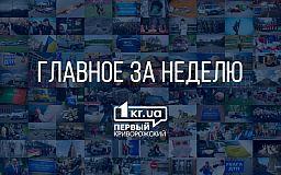 Главные события Кривого Рога за первую неделю 2017 года