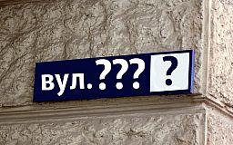 Список декомунізованих назв вулиць Тернівського району Кривого Рогу