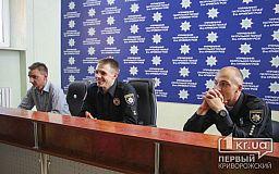 (ОНЛАЙН ТРАНСЛЯЦИЯ) Брифинг начальника Управления патрульной полиции Кривого Рога