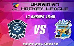 Хоккейный матч между «Кривбасс» и «Кременчуг»