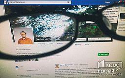 Криворожане в соцсетях идентифицируют подписантов «молниеносной» петиции