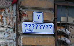 Список декомунізованих назв вулиць Інгулецького району Кривого Рогу