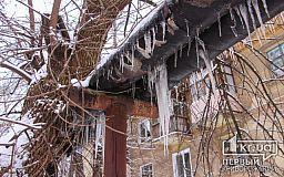 Криворожане голосуют за перерасчет тарифа на тепло