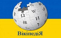 Сьогодні День Вікіпедії