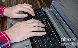 Криворізька поліція попереджає про інтернет-шахраїв
