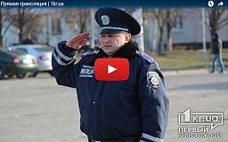 Онлайн-трансляция пресс-конференции главного полицейского Кривого Рога